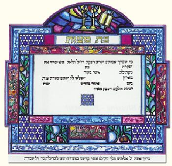 Bat Mitzvah prayer