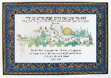 Jewish Art - Custom Dedication