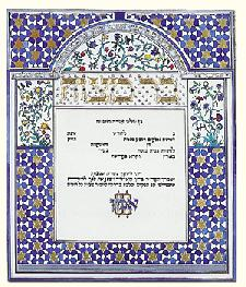 Judaic Art - Bar Mitzvah Certificate