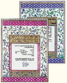 Judaic Art - Bar & Bat Mitzvah Certificate