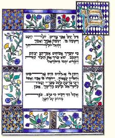 Jewish Art - Birth Certificate for Boys