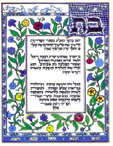 Judaic Art - Birth Certificate for Girls