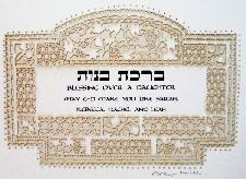 Jewish Art - Papercut Blessing On a Girl