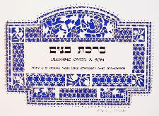 Judaic Art - Papercut Blessing on a Boy