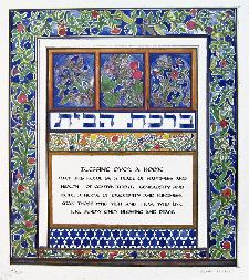 Judaic Art - Birkat Habayit (Blessing for the Home)