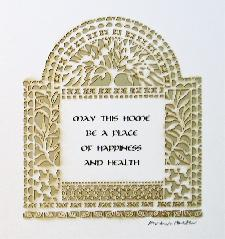 Jewish Art - Small Papercut Home Blessing