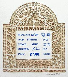 Judaic Art - Papercut Peace/Shalom