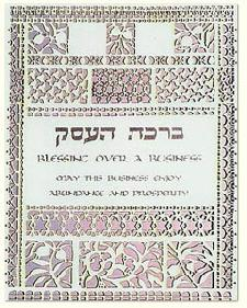 Jewish Art - Business Blessing - Papercut
