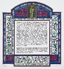 Judaic Art - Doctor's Oath
