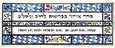 Judaic Art - Health Blessing