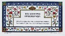 Judaic Art - Granchildren (small)