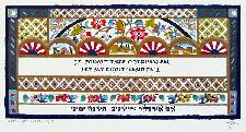 Judaic Art - Jerusalem (small)