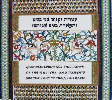 Jewish Art - Granchildren