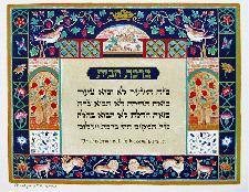 Jewish Art - Crown Home Blessing