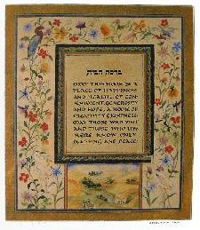 Jewish Art - Gold Home Blessing