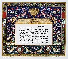 Jewish Art - Hadura Home Blessing