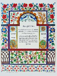 Jewish Art - Harvest Home Blessing