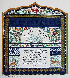 Jewish Art - Ketubah Home Blessing