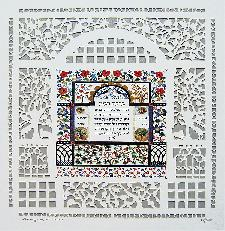 Jewish Art - Harvest Square Home Blessing Papercut