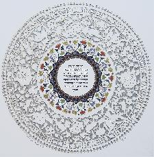 Jewish Art - Harvest Round Home Blessing Papercut