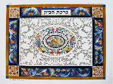 Jewish Art - Oval Home Blessing Papercut