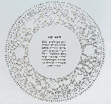 Jewish Art - Round Home Blessing Paperut