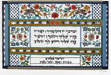 Jewish Art - Priests' Blessings for Daughters