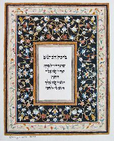 Jewish Art - Persian Priests' Blessing