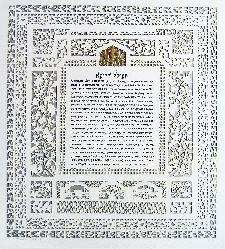 Jewish Art - Physician's Prayer Jerusalem Papercut with Gold