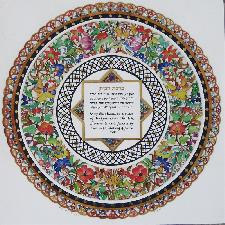Jewish Art - Shibolim Home Blessing Papercut