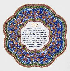 Jewish Art - Round Home Blessing