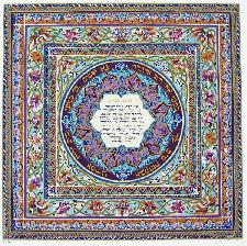 Jewish Art - Mandala Home Blessing