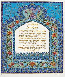 Jewish Art - Moroccan Blues Home Blessing