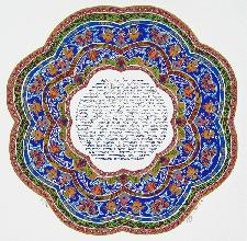 Judaic Art - Round Woman of Valor